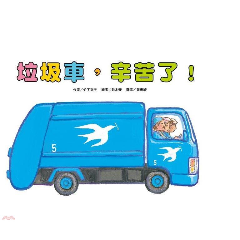 《東方出版社》垃圾車,辛苦了!(精裝)[79折]