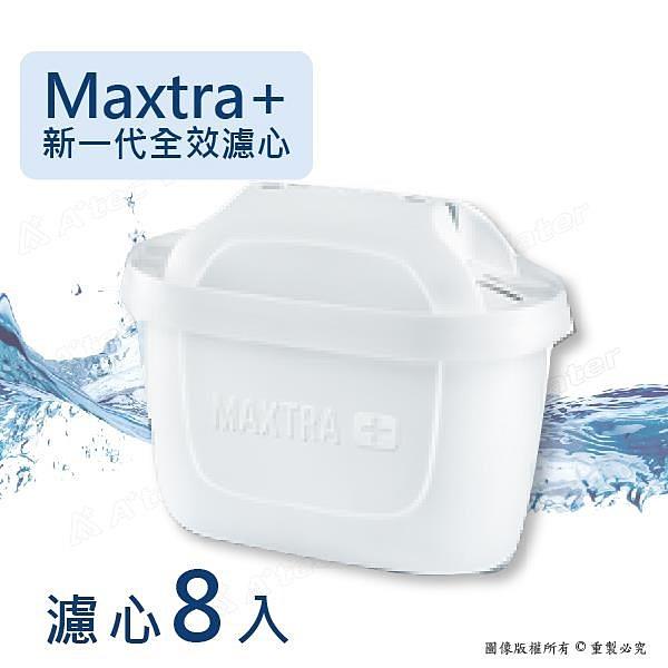 【南紡購物中心】《德國BRITA》濾水壺專用新一代全效濾芯MAXTRA+/MAXTRA Plus/濾心【8入組】