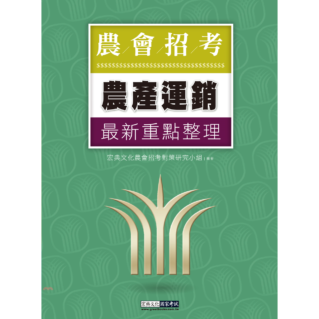 《宏典文化》完全對應實際考情─農會招考:農產運銷[9折]