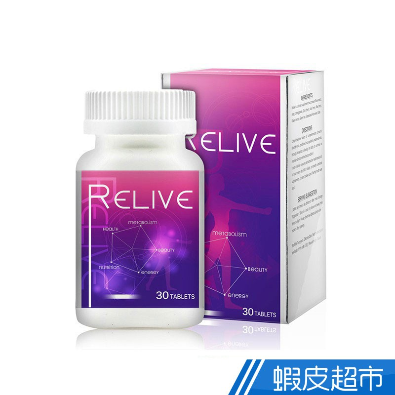RELIVE 皇室御用高濃度白藜蘆醇 30錠/盒 現貨 蝦皮24h