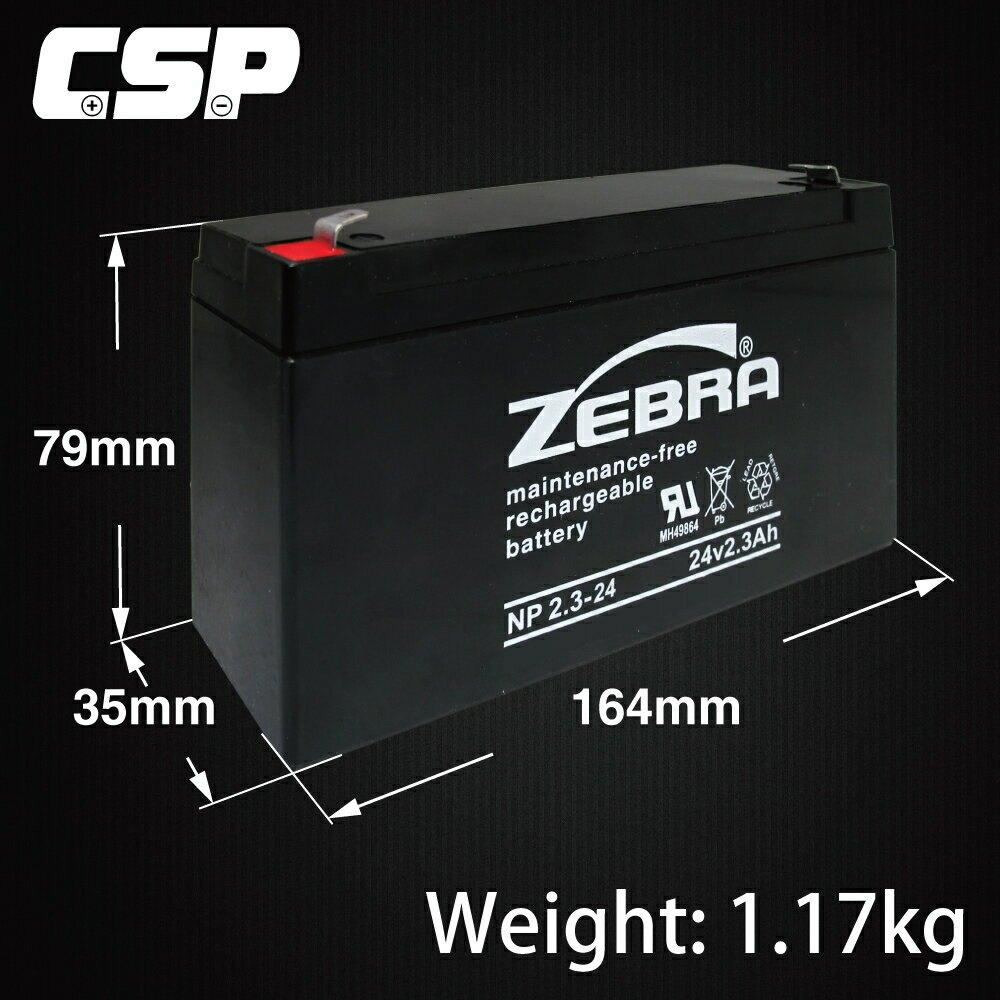 【CSP】NP2.3-24 鉛酸電池24V2.3AH/UPS/不斷電系統/無人搬運機/POS系統機器/通信系統電池