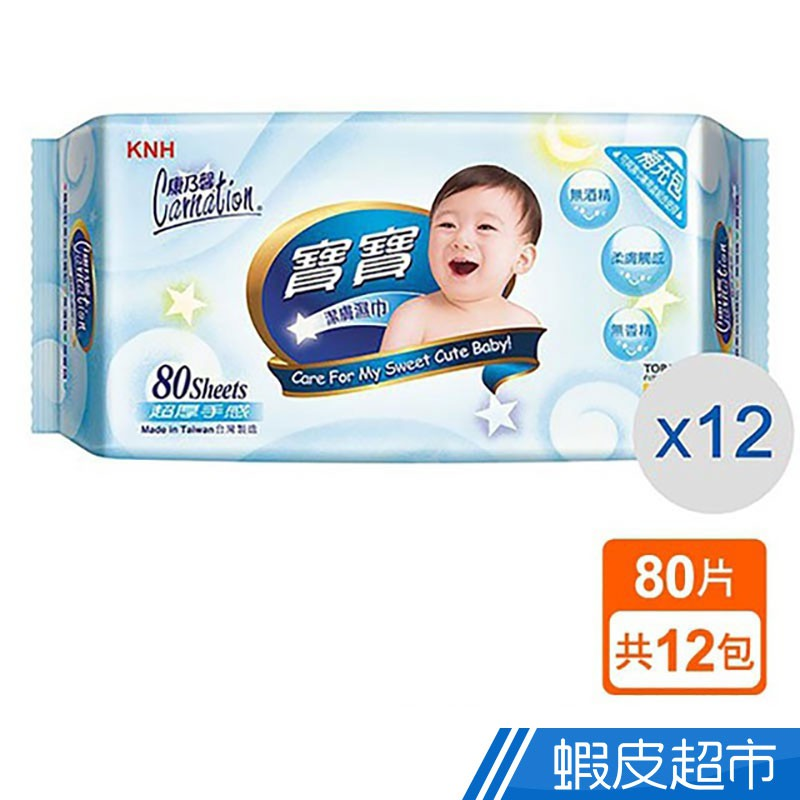 康乃馨 寶寶潔膚濕巾 補充包80片*12包(箱購)現貨