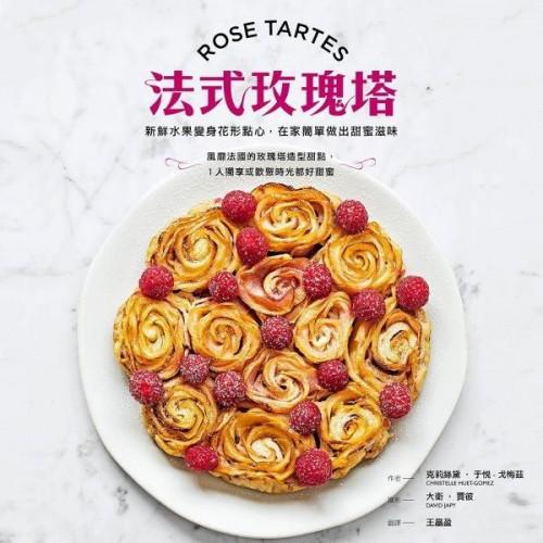 法式玫瑰塔:新鮮水果變身花形點心,在家簡單做出甜蜜滋味【城邦讀書花園】