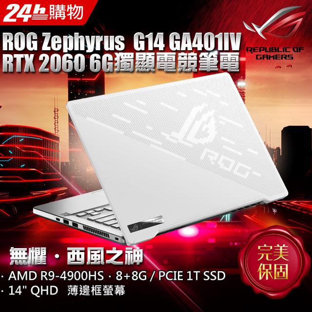 ASUS ROG Zephyrus G14 GA401IV-0132D4900HS月光白(AMD R9-4900HS/8+8G/RTX2060-6G/1T PCIe/W10/QHD)