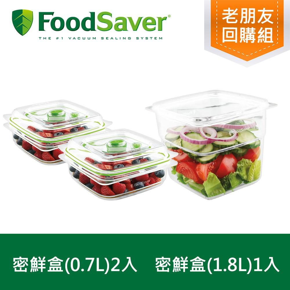 【老朋友回購組】真空密鮮盒2入組(小-0.7L)+真空密鮮盒1入(大-1.8L)