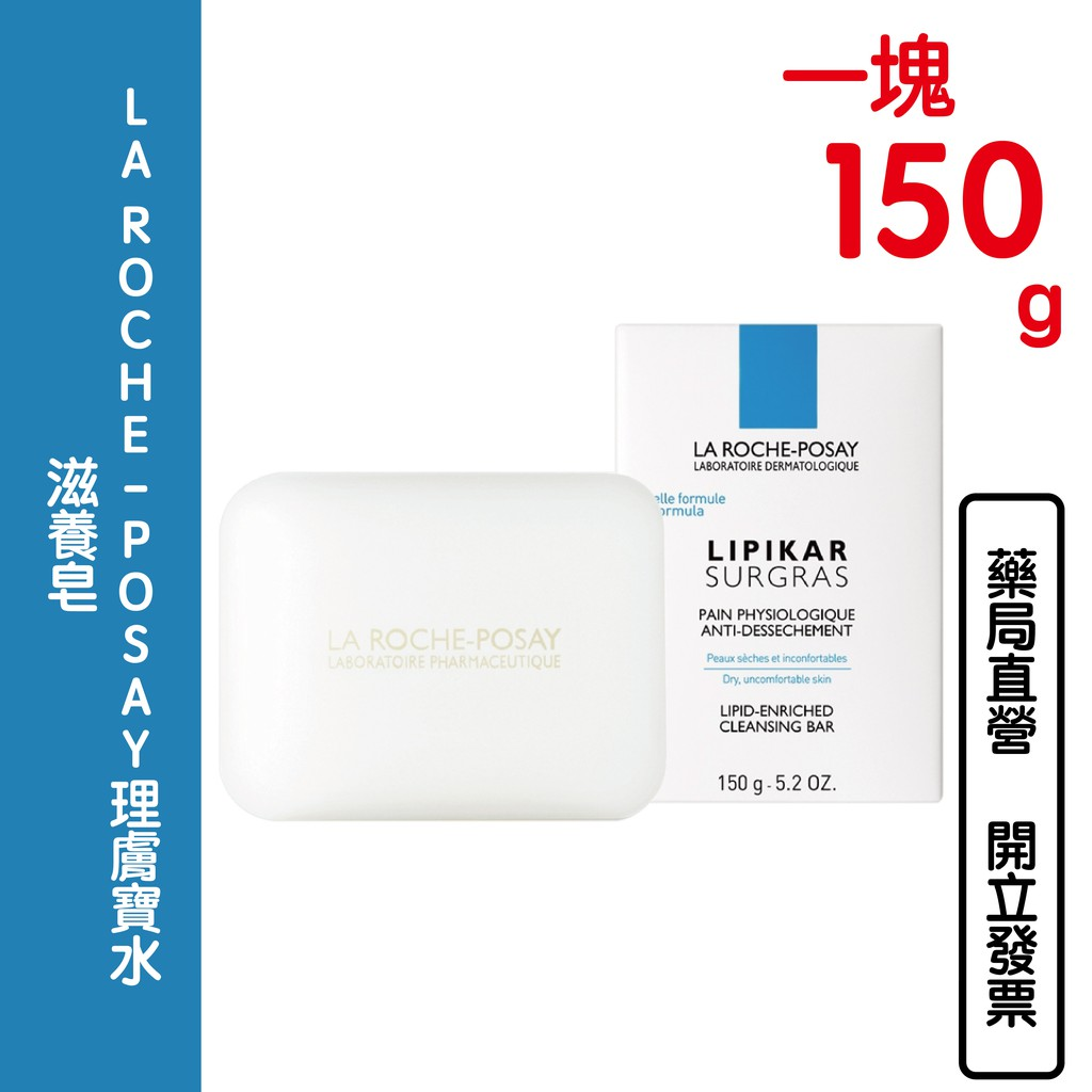 LA ROCHE-POSAY理膚寶水 滋養皂 150g 原廠公司貨