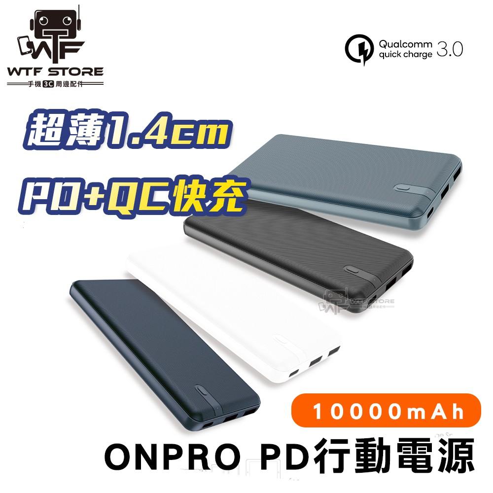 ONPRO MB-XS10PD PD18W QC3.0 快充行動電源 高品質 蘋果 安卓機 行動充【D011】