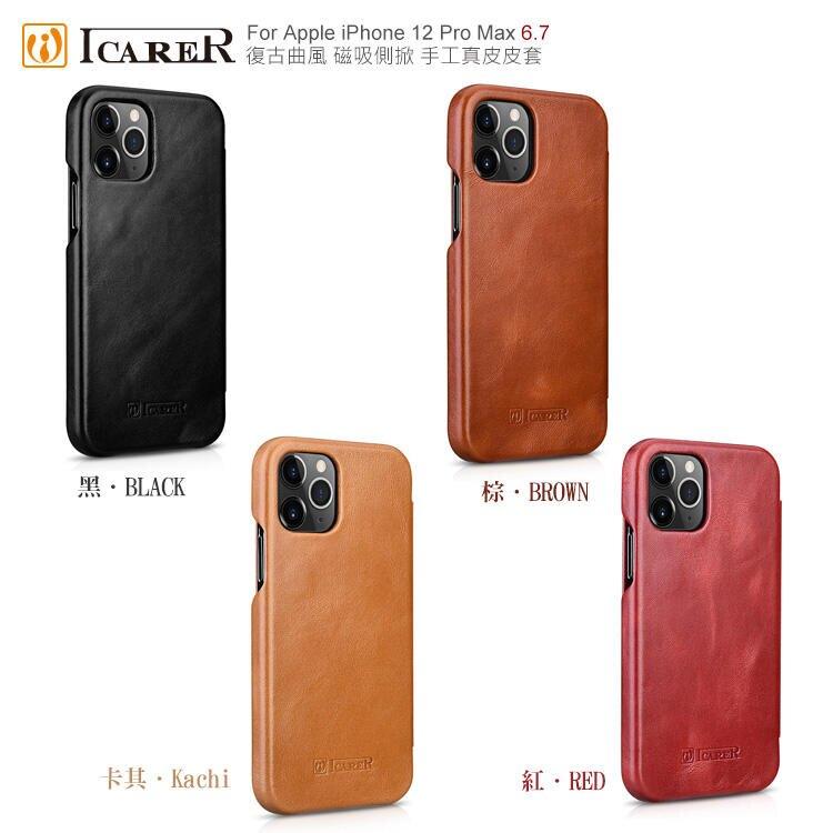 【愛瘋潮】99免運 手機殼 皮套 ICARER 復古曲風 iPhone 12 Pro Max 6.7 磁吸側掀 手工真皮皮套 手機殼 側掀皮套 側翻皮套