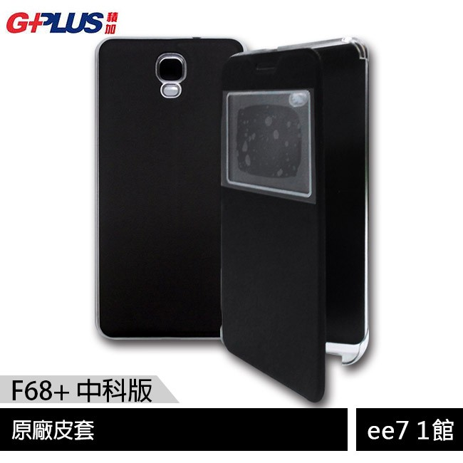 G-PLUS F68+ (4G/64G)八核4G-LTE超長續航6080mAh大容量手機-原廠皮套 [ee7-1]