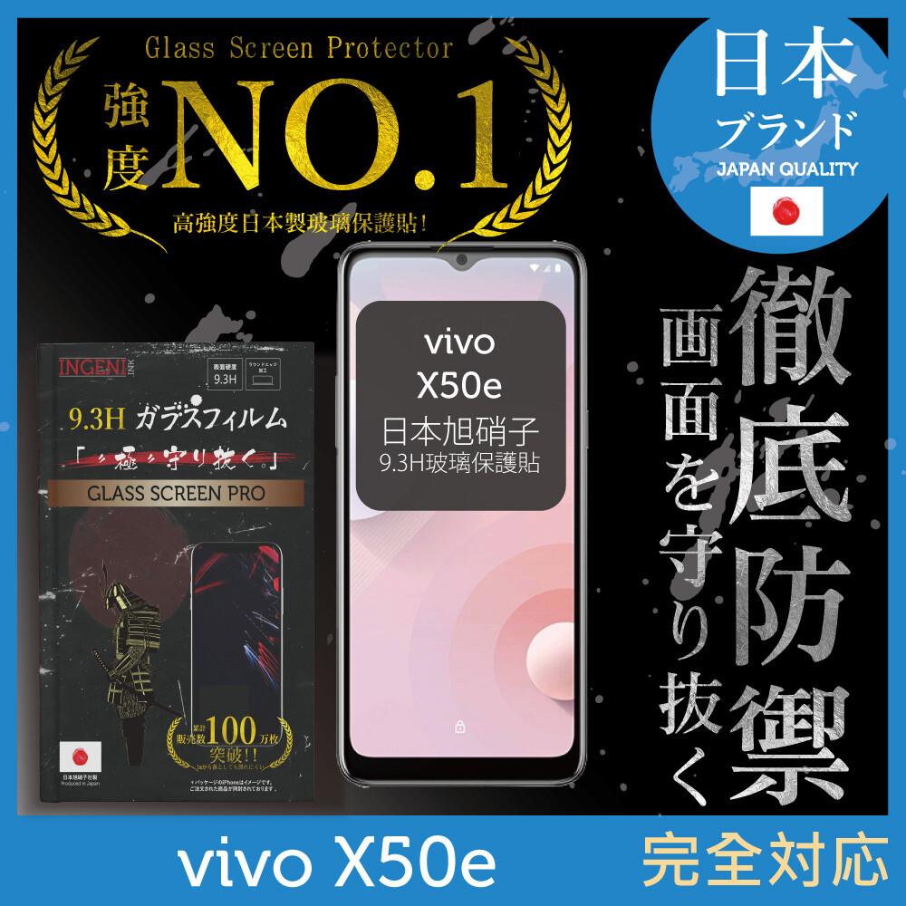 ingeni徹底防禦日本旭硝子玻璃保護貼 (全滿版 黑邊) 適用 vivo x50e