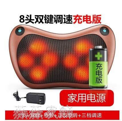 頸部按摩儀 頸椎按摩器電動全身家用多功能頸部腿部車載小型充電便攜式按摩枕