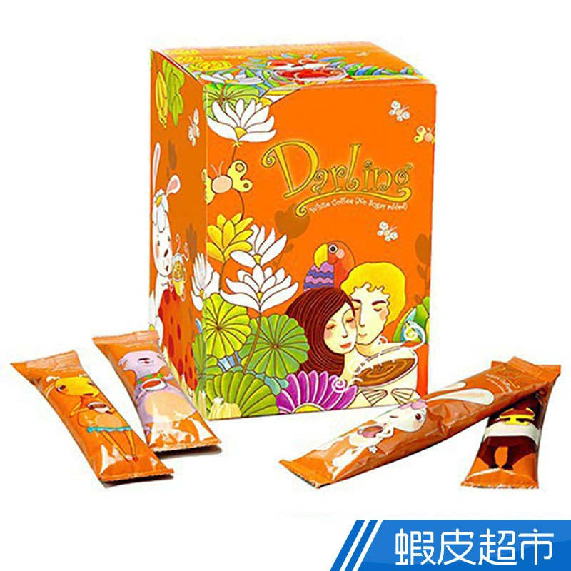 親愛的 白咖啡 不加糖20包裝(30gX20入) 現貨 沖泡首選 午茶必備 熱銷 無糖 蝦皮直送