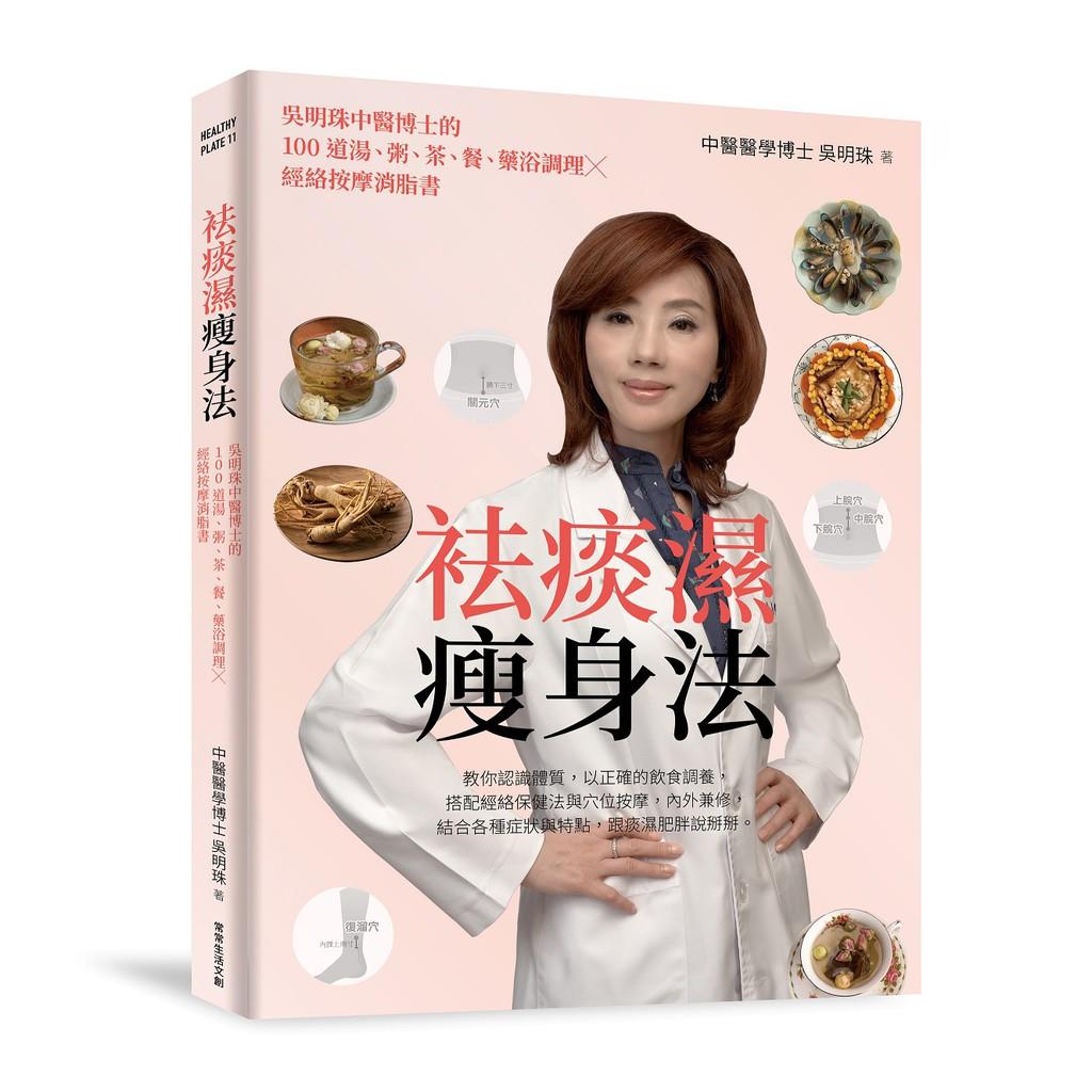 【常常生活文創】袪痰濕瘦身法:吳明珠中醫博士的100道湯、粥、茶、餐、藥浴調理X經絡按摩消脂書