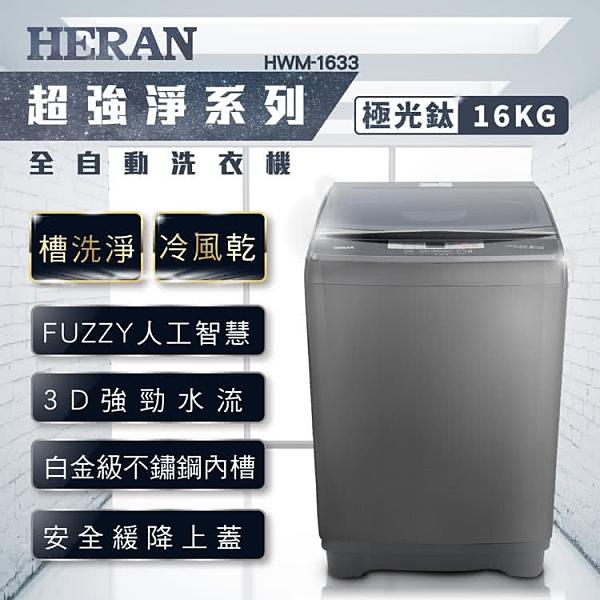 【HERAN 禾聯】禾聯 16kg 第三代雙效升級直立式定頻洗衣機-極光鈦(HWM-1633)