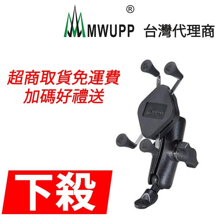 五匹 MWUPP X夾機車手機架(超商取貨免運+送防掉網)【極限專賣】
