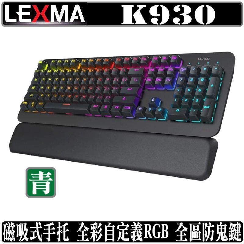 雷馬 LEXMA K930 機械式 鍵盤 青軸