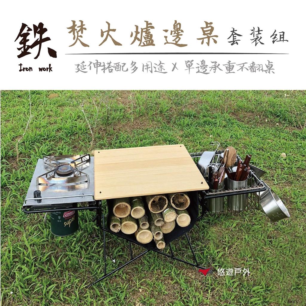 【鉄Iron work】 焚火爐邊桌套組 邊桌 戶外置物桌 露營 登山 悠遊戶外