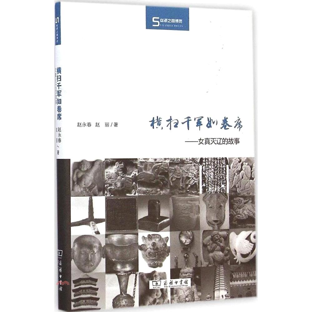 橫掃千軍如卷席:女真滅遼的故事(簡體書)(精裝)[65折]