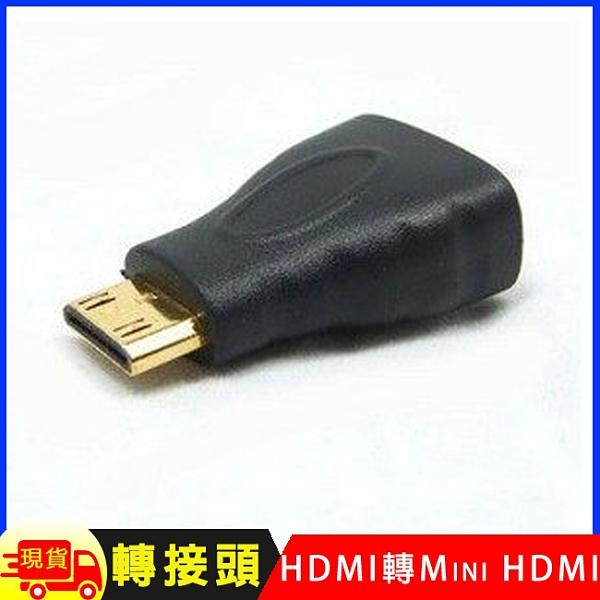 HDMI(母)轉MINI HDMI(公)轉接頭 轉接器