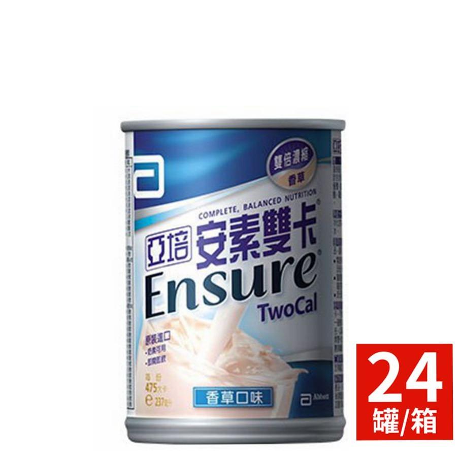亞培 安素雙卡雙倍濃縮營養品(香草)-237ml(箱購24入)【富康活力藥局】
