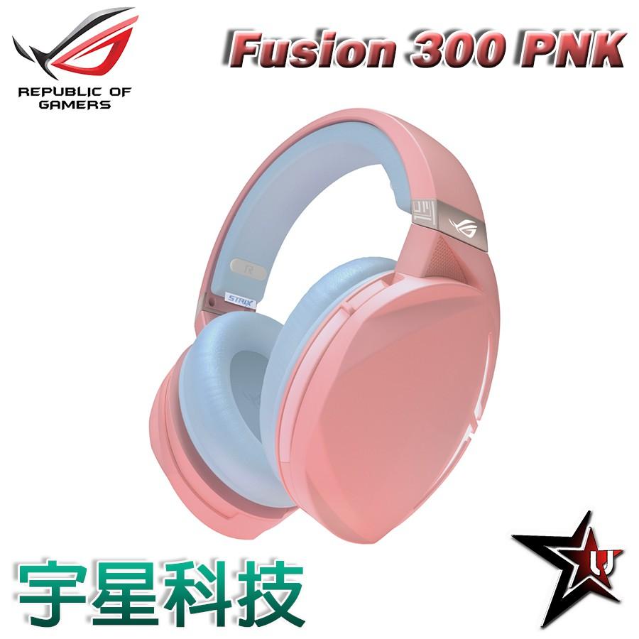 華碩 ASUS ROG Strix Fusion 300 PNK LTD 電競耳麥 宇星科技