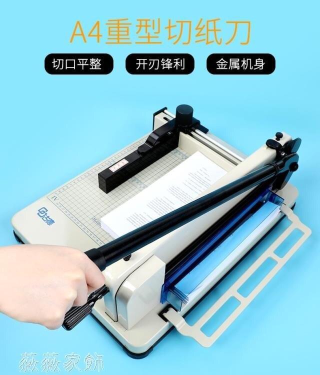 切紙機 古德A4重型切紙機858厚層切紙刀手動裁切刀切紙器割相片照片圖文剪切裁紙機加厚裁