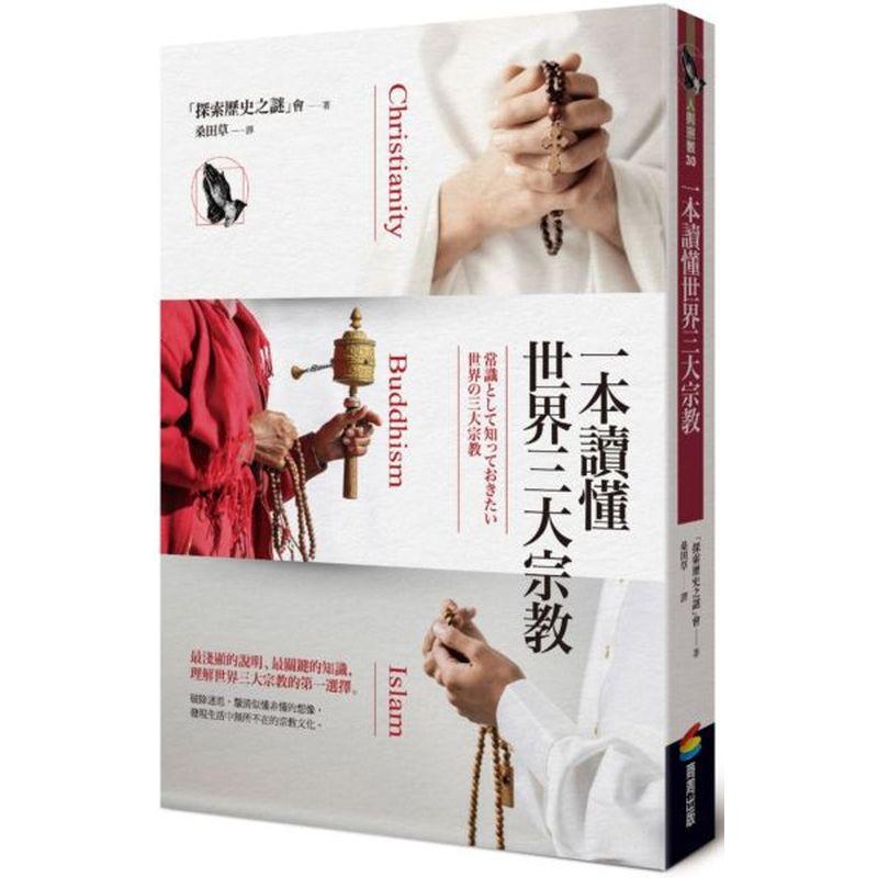 一本讀懂世界三大宗教【城邦讀書花園】