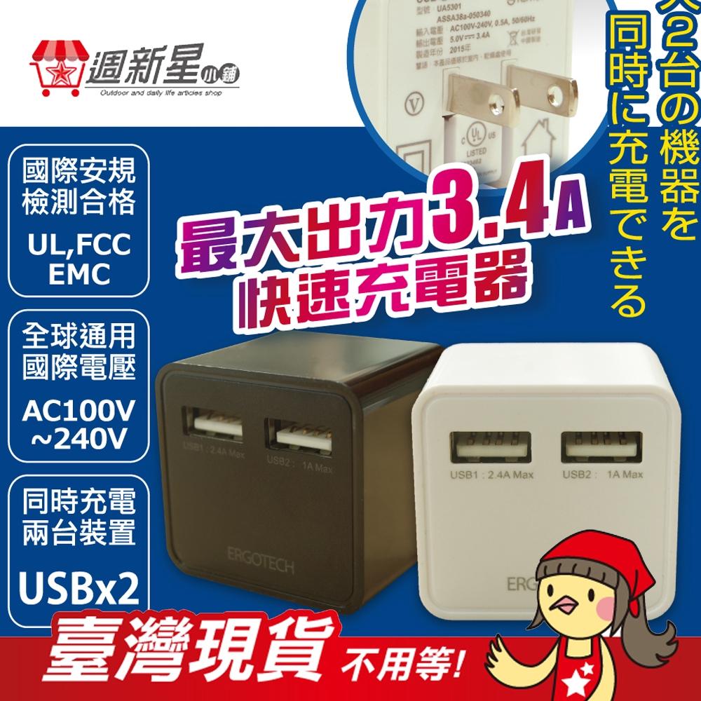 3.4A雙USB快速充電器