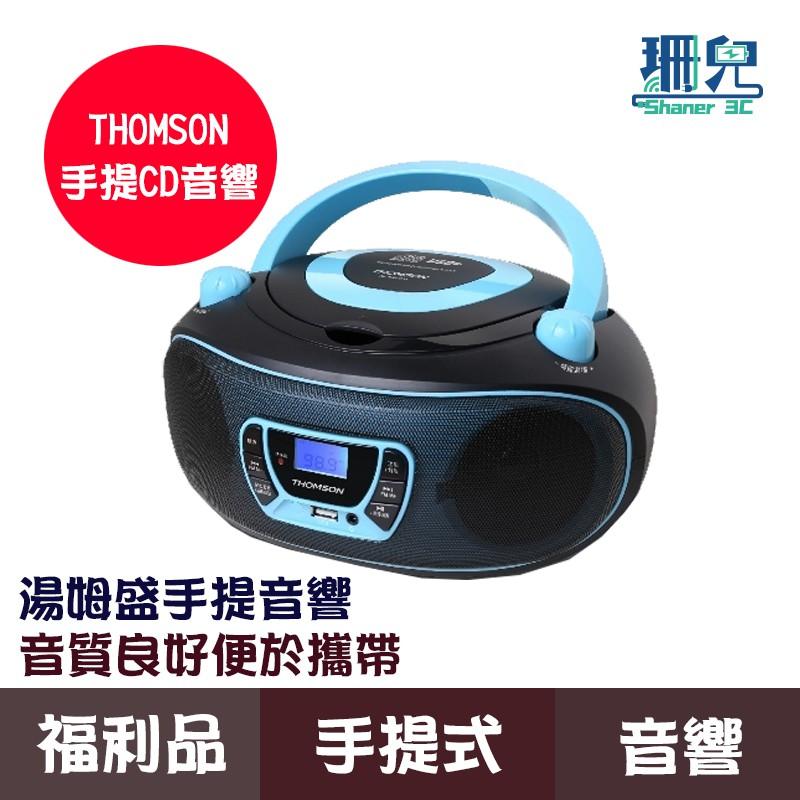 福利品 THOMSON 湯姆盛手提式CD音響 USB MP3 TM-TCDC21U 收音機 便攜 音質好 手提音響 現貨