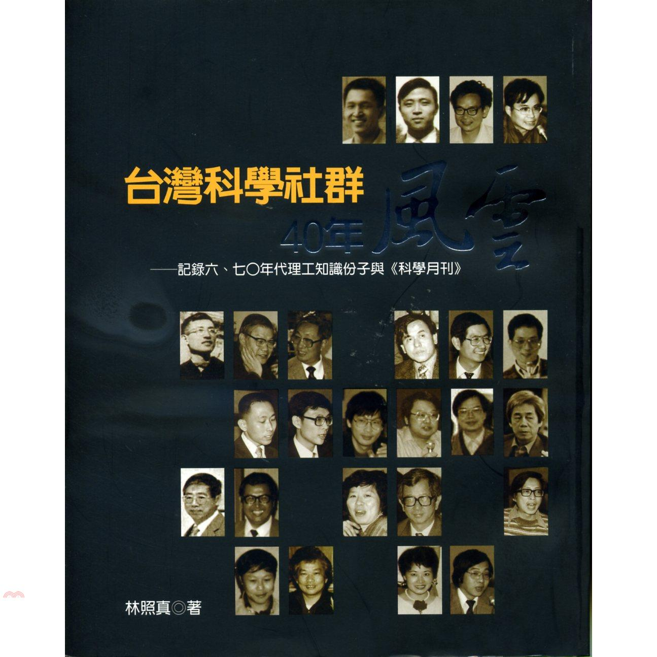 台灣科學社群40年風雲:記錄六、七0年代理工知識份子與《科學月刊》[85折]