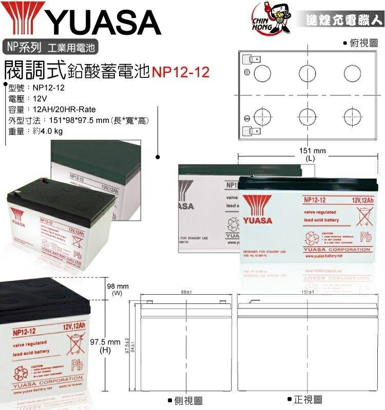 【CSP】YUASA湯淺NP12-12 適合於小型電器、UPS備援系統及緊急照明用電源設備
