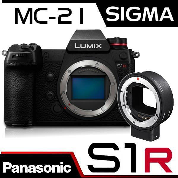 【南紡購物中心】Panasonic LUMIX S1R BODY 單機身 + SIGMA MC-21 EF轉接環《公司貨》