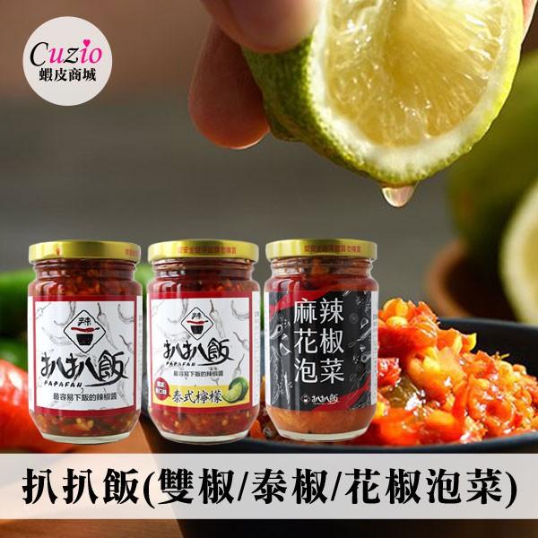 扒扒飯 260g 辣椒醬 雙椒醬 泰椒醬 麻辣花椒泡菜 團購 下飯