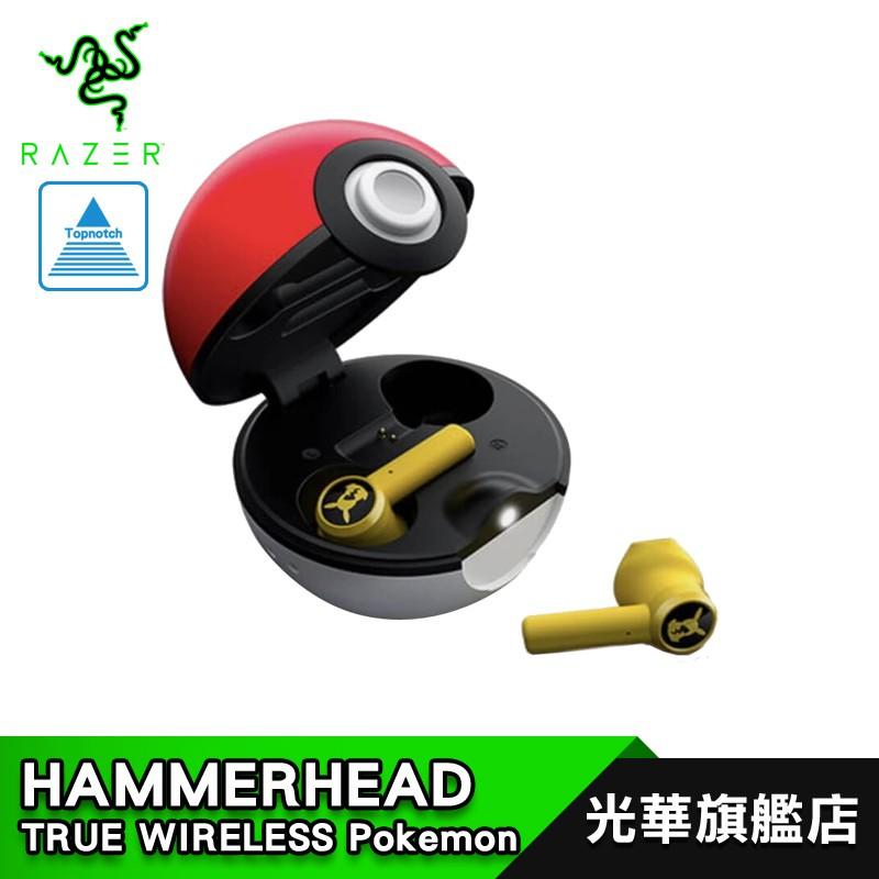 RAZER 雷蛇 寶可夢 皮卡丘限定款 Hammerhead True 無線耳機 戰錘狂鯊 真無線藍芽耳機【快速出貨】