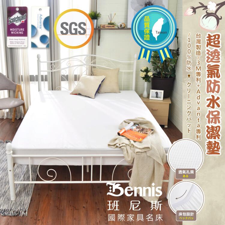 班尼斯6*7尺雙人加大加長床包式超透氣防水保潔墊3m吸濕排汗專利技術/台灣製造