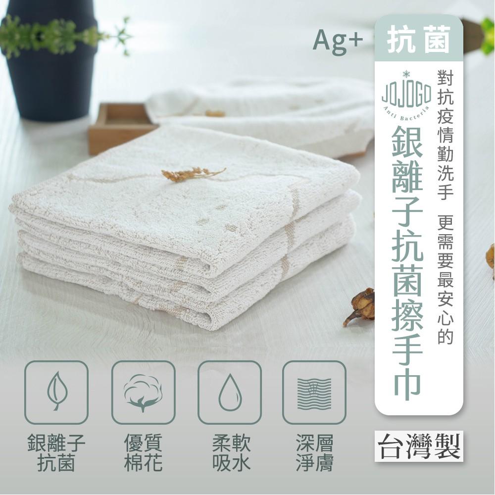【JOJOGO】 MIT銀離子抑菌擦手巾