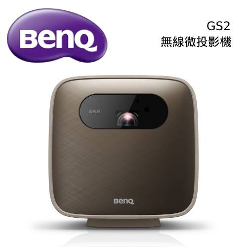 BENQ GS2 LED 行動微型投影機 露營機 防潑水 防摔 大容量電池 無線投影 內建喇叭【領卷現折】