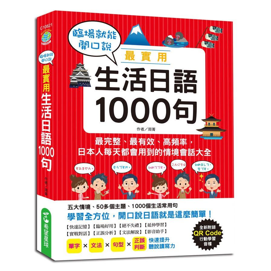 臨場就能開口說.最實用生活日語1000句