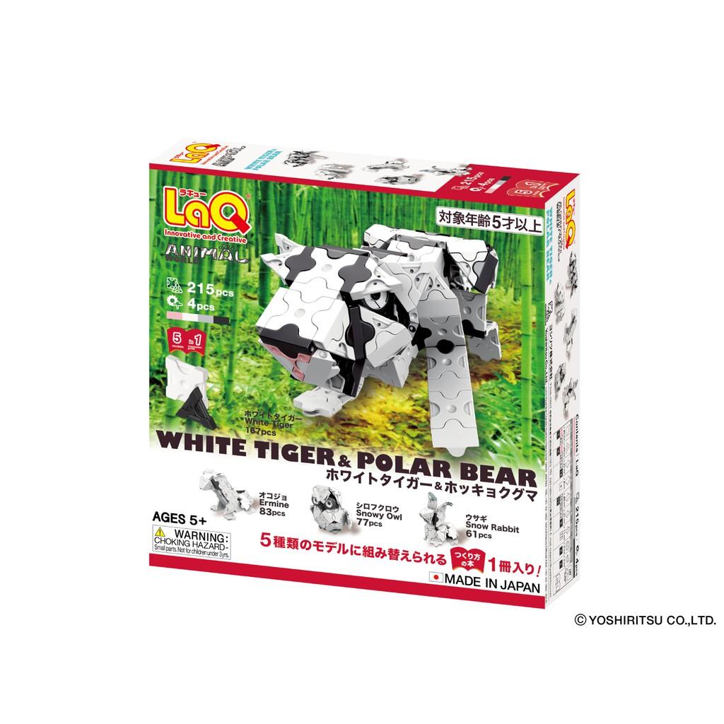 【LaQ】白老虎與北極熊 (215pcs+4pcs) 日本製造立體3D拼接積木/益智玩具/台灣獨家代理