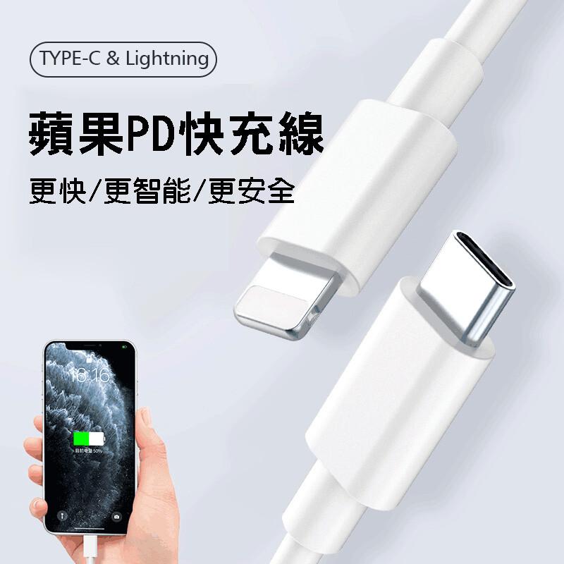 iphone 18w充電線 pd專用線pd to lighting 傳輸線 蘋果閃充 pd快充線 支