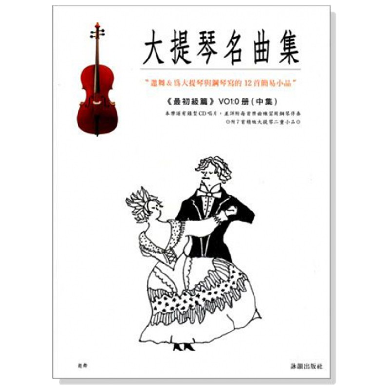 【路得提琴】大提琴名曲集<最初級篇0>中集(附CD)