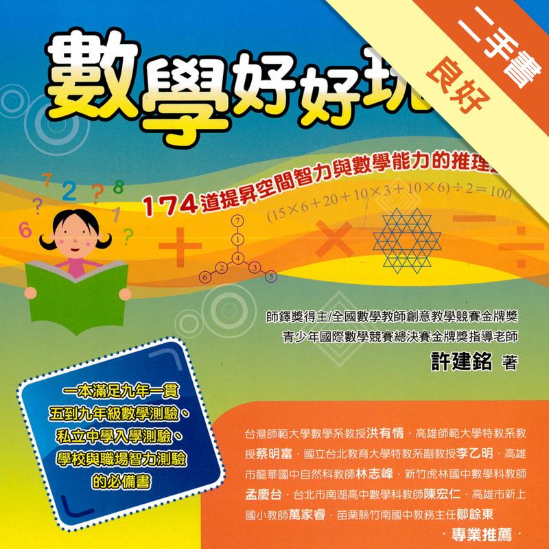 數學好好玩(1):174道提昇空間智力與數學能力的推理遊戲[二手書_良好]0691