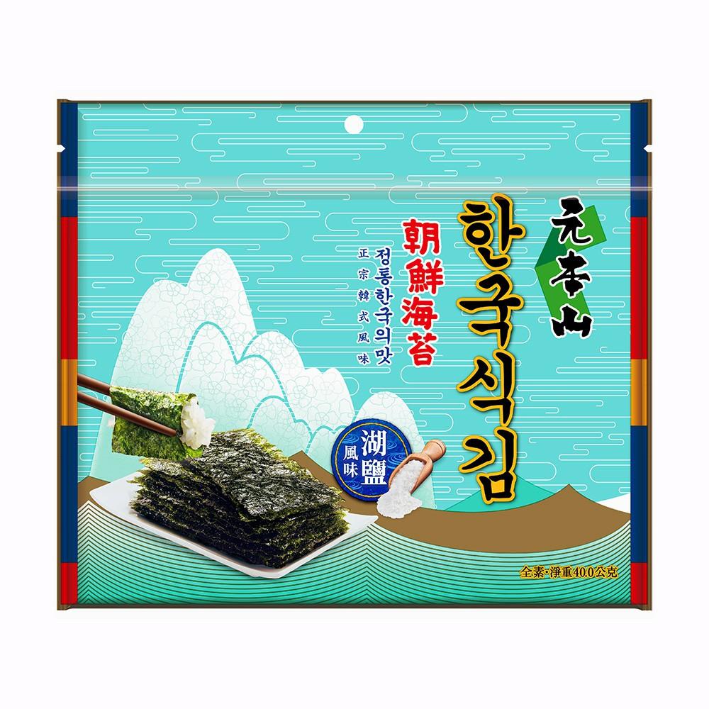 【元本山】朝鮮海苔湖鹽風味(40g)