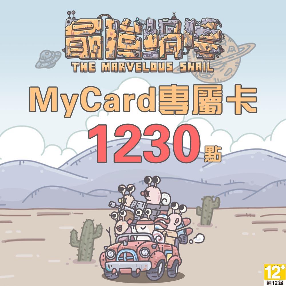 MyCard最強蝸牛專屬卡1230點【經銷授權 APP自動發送序號】