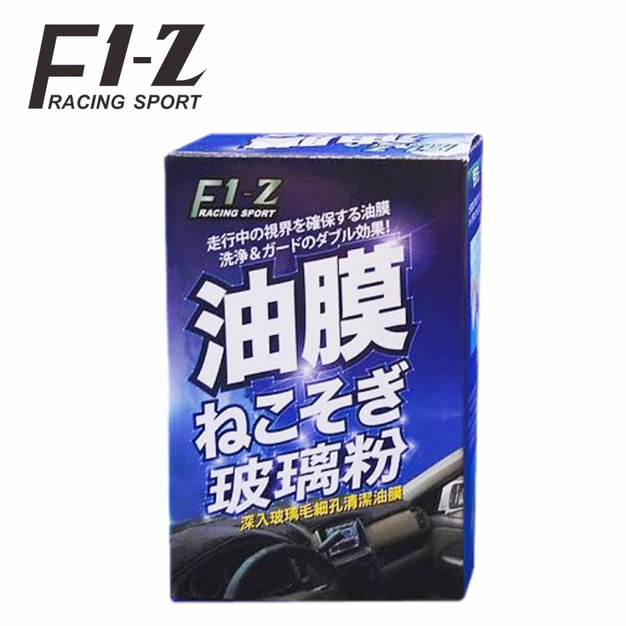 台灣製F1-Z油膜玻璃粉 強力玻璃油膜去除劑