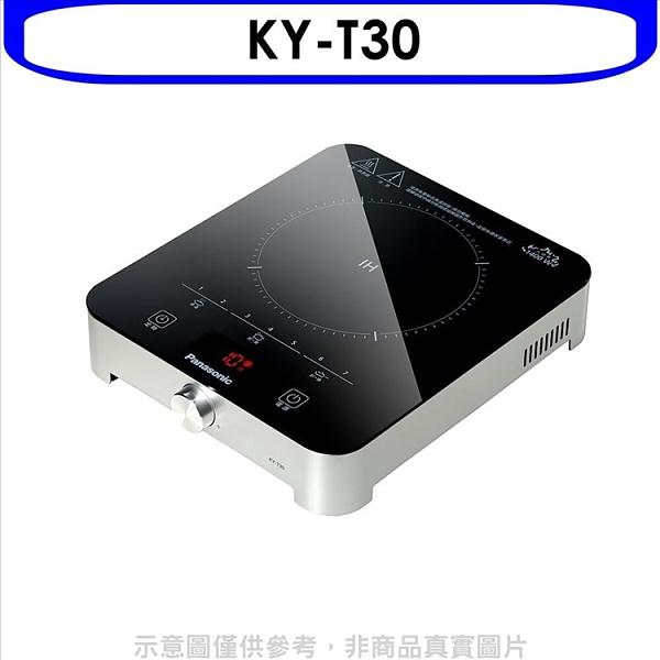 Panasonic國際牌【KY-T30】IH電磁爐