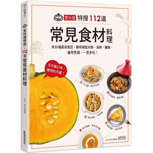 愛料理特搜.112道常見食材料理:用33種蔬菜蛋豆,聰明搭配肉類、海鮮、麵飯,......【城邦讀書花園】