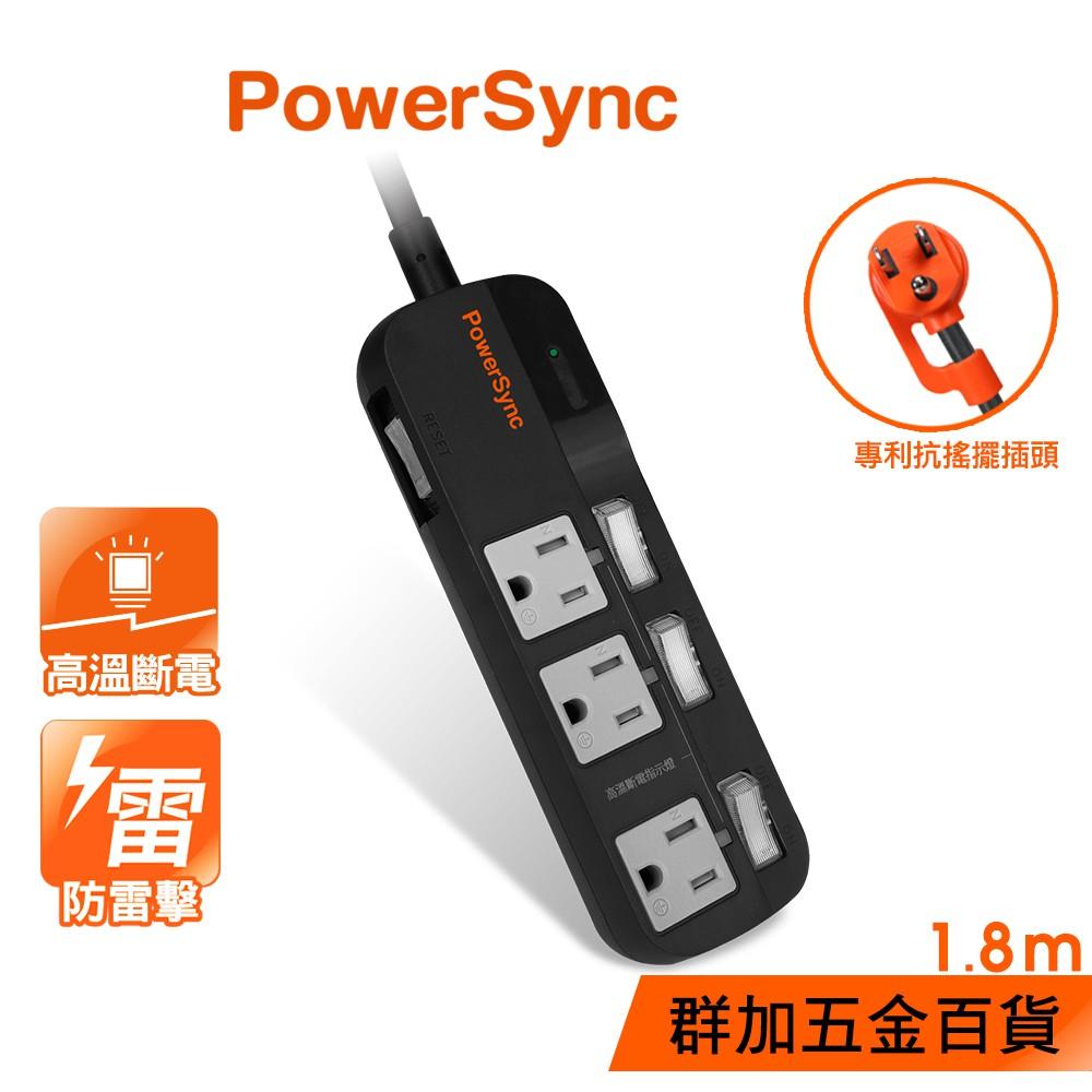 群加 PowerSync 4開3插防雷擊高溫斷電抗搖擺延長線(加大距離)