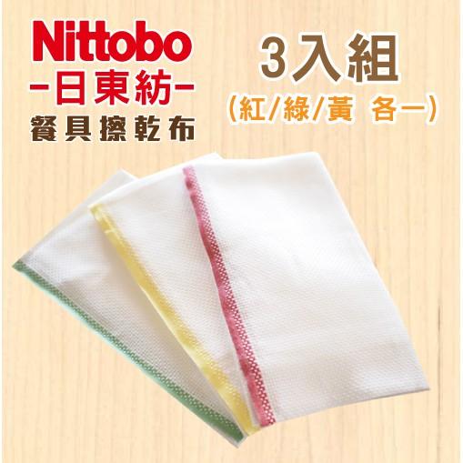 【Nittobo日東紡】家事餐具保養巾 水晶杯、咖啡杯盤、餐廚用品擦乾布巾 3入組