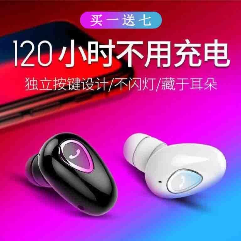 【買一送七】無線藍牙耳機迷你超小oppo華為vivo蘋果安卓通用耳機
